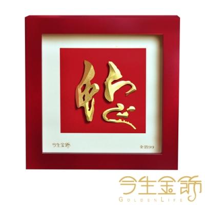 今生金飾 金蛇財旺畫框(時尚藝術金箔畫)
