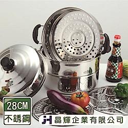 晶輝鍋具 居家28CM三層 不鏽鋼雙層蒸鍋