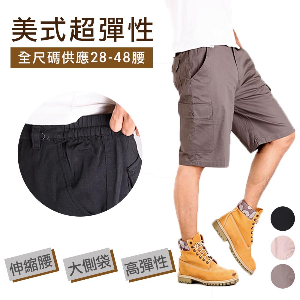 美式大側袋側邊鬆緊腰圍透氣彈力工作短褲休閒褲