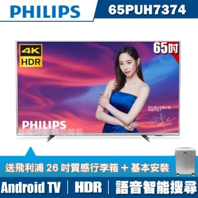 12/16出貨★PHILIPS飛利浦 65吋4K HDR聯網液晶+視訊盒65PUH7374