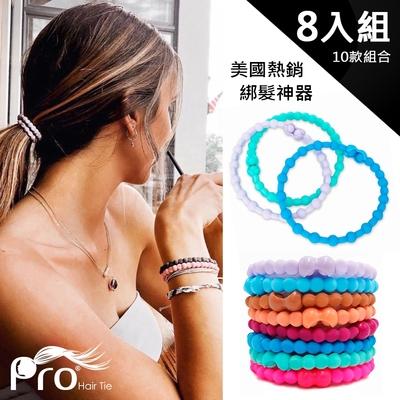 [時時樂限定] Pro Hair Tie扣環髮圈-8入新色組合全系列