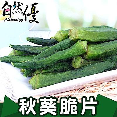 自然優 秋葵脆片60g