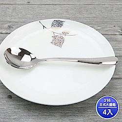 王樣日式316不鏽鋼大圓匙(4入組)湯匙