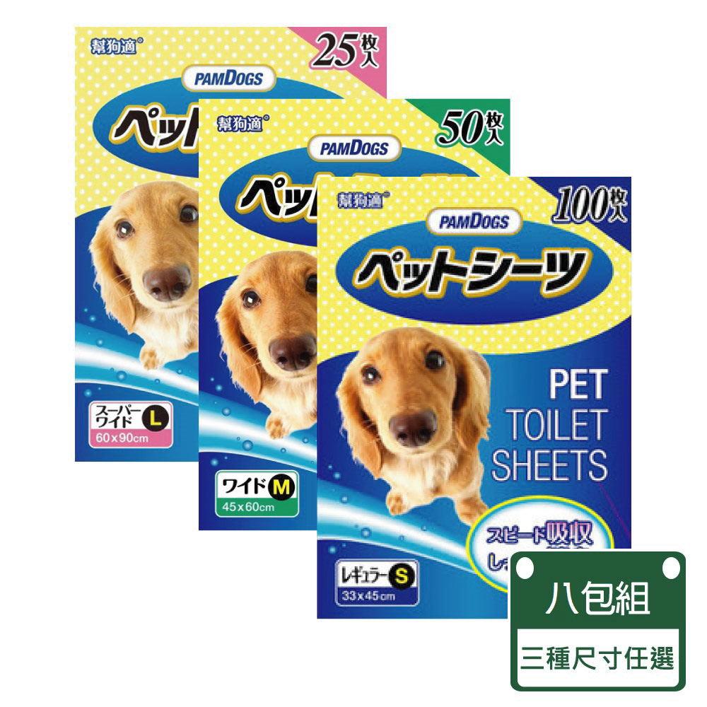 PamDogs 幫狗適 強力吸水尿布墊 八包/箱