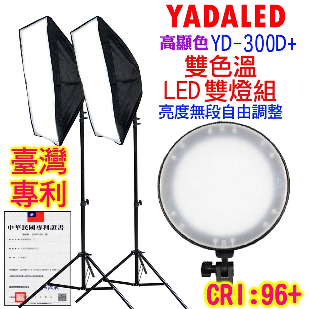 YADATEK LED雙色溫攝影棚雙燈組(YD300D+)升級版
