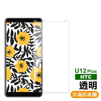 HTC U12+ 非滿版 透明 9H 鋼化玻璃膜 手機 螢幕 保護貼