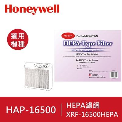 美國Honeywell HEPA 濾網 XRF-16500-HEPA