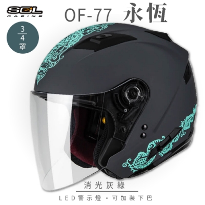 【SOL】OF-77 永恆 消光灰/綠 3/4罩 SO-7(開放式安全帽│機車│內襯│鏡片│半罩│內藏墨鏡│GOGORO)