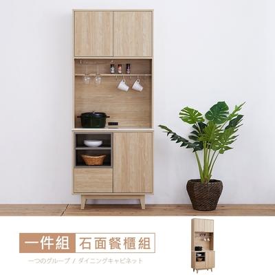 時尚屋 傑拉爾2.7尺石面餐櫃組 寬81.3x深40x高199.2公分