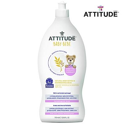 艾特優 ATTITUDE 寶寶敏感肌膚奶瓶餐具洗潔精(無香精)-超值兩入組
