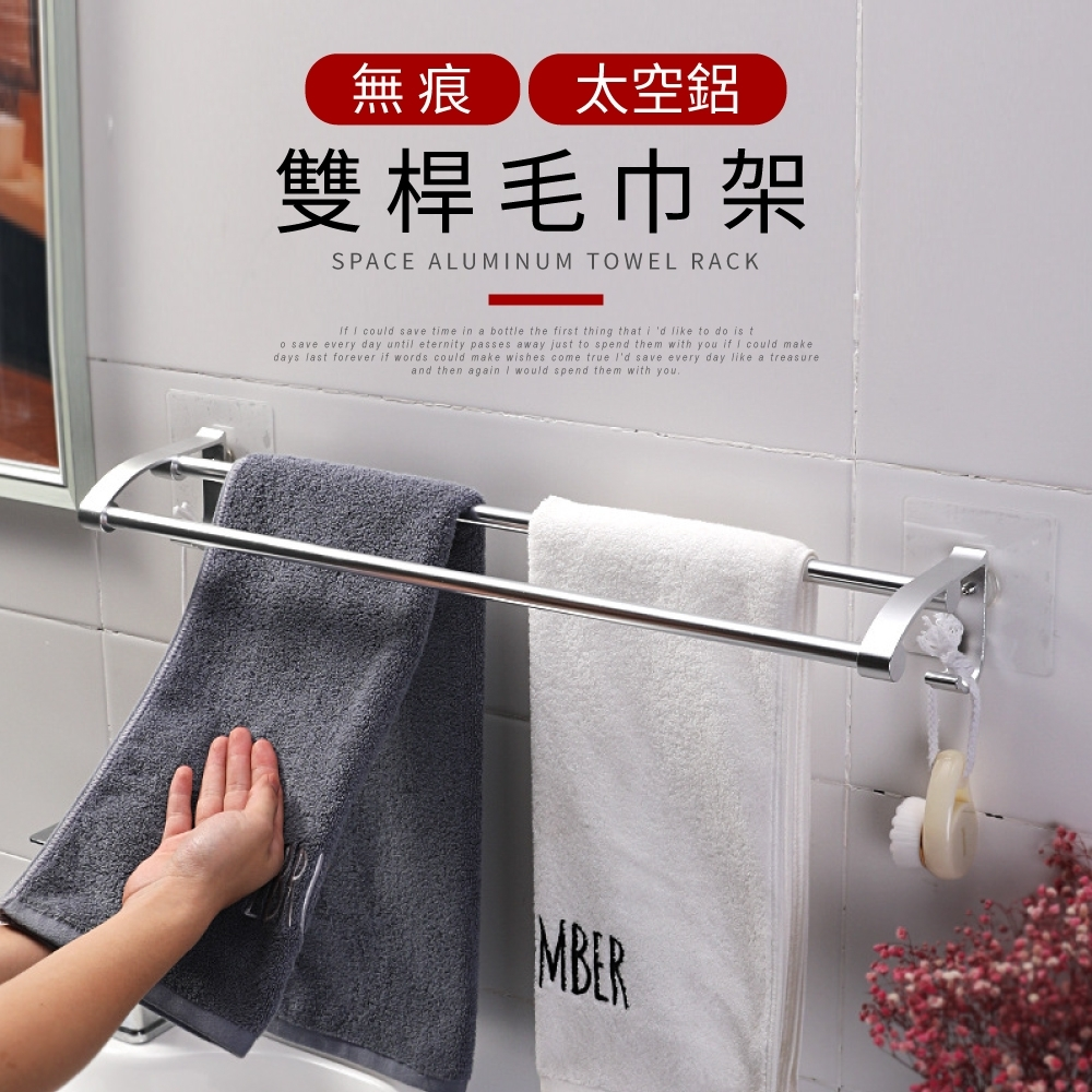 IDEA-風格設計太空鋁毛巾架