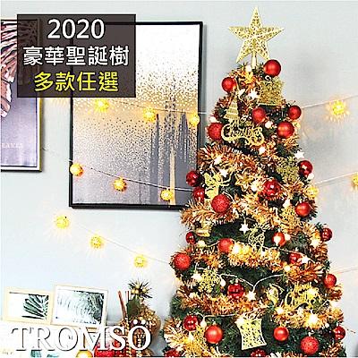 TROMSO 180cm/ 6呎/6尺-北歐絕美聖誕樹 (含滿樹豪華掛飾+贈送燈串)