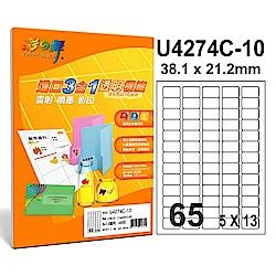 彩之舞【U4274C-10】A4 3合1 65格(5x13) 透明標籤紙 30張