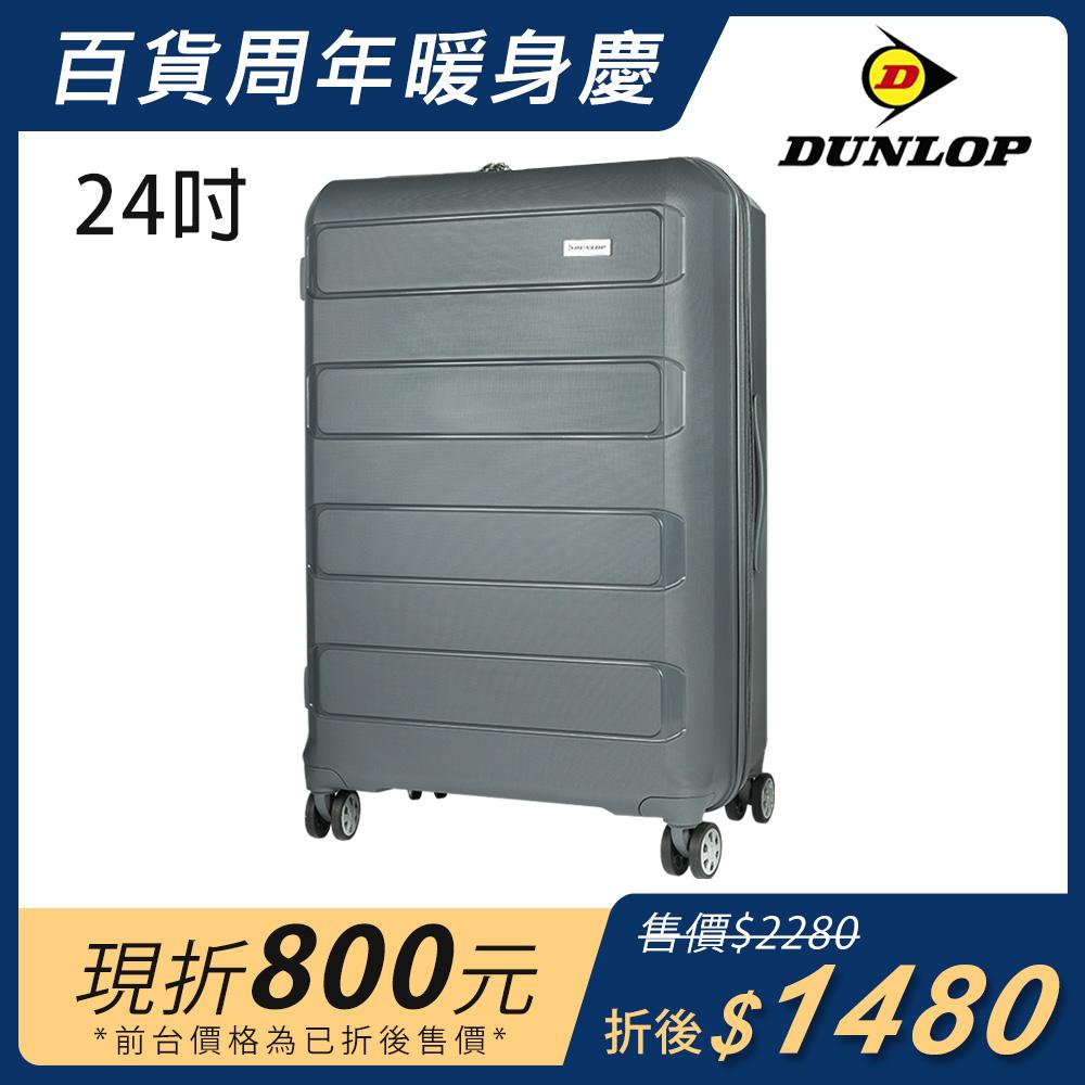 DUNLOP CLASSIC系列-24吋超輕量PP材質行李箱-灰 DU10142