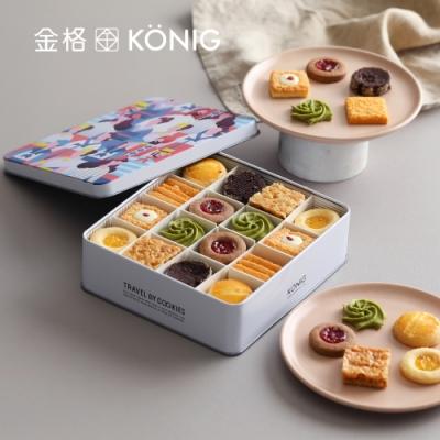 【金格食品】旅人彩食鐵盒手工餅乾270g