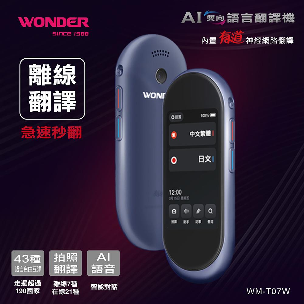 WONDER旺德 離線翻譯機 WM-T07W
