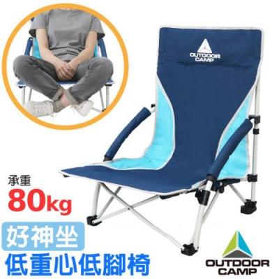 Outdoor Camp 雙色-好神坐鋼管低重心低腳椅(承重80kg)_鋼鐵藍