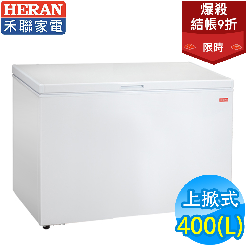 結帳9折!HERAN禾聯 400L 上掀式冷凍櫃 HFZ-4061