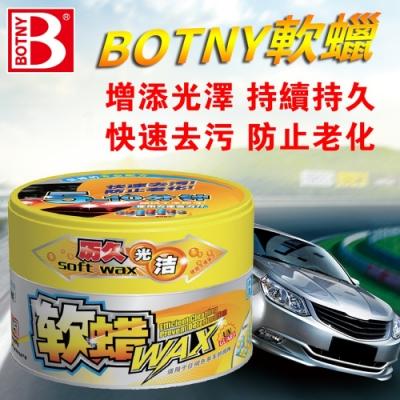 【BOTNY汽車美容】軟蠟 300g 洗車場 洗車 清潔 打蠟 保養 拋光 鍍膜