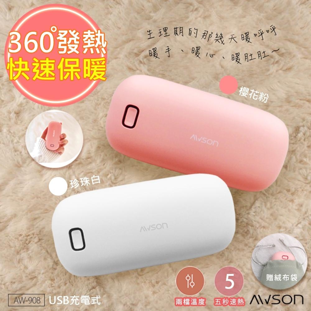 日本AWSON歐森 速熱暖手寶/暖暖寶/懷爐/電暖蛋(AW-908)暖肚肚の好朋友