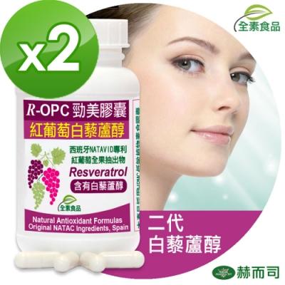 赫而司 R-OPC二代勁美紅葡萄(含白藜蘆醇)植物膠囊(60顆/罐*2罐組)