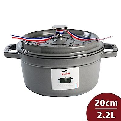 Staub 圓形琺瑯鑄鐵鍋 20cm 2.2L 石墨灰 法國製