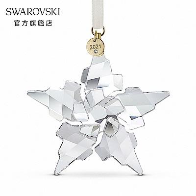 SWAROVSKI 施華洛世奇 Annual Edition 2021三十週年璀璨水晶掛飾