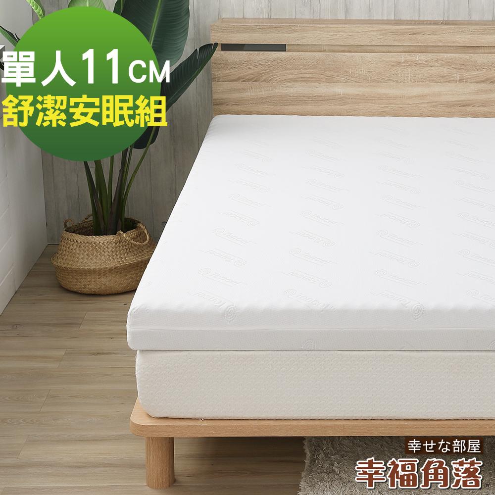 幸福角落 TENCEL天絲舒柔表布竹炭波浪型11cm厚記憶床墊舒潔安眠組-單人3尺