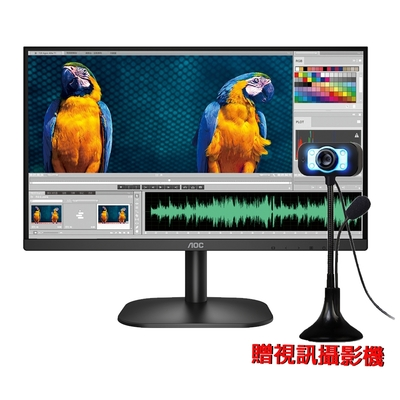 AOC 27型 IPS窄邊框護眼電腦螢幕 27B2H 支援HDMI