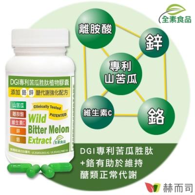 赫而司 DGI專利苦瓜胜太/皂甘(60顆/罐)醣代謝強化配方,添加離胺酸/鉻/鋅/維生素C 全素食膠囊