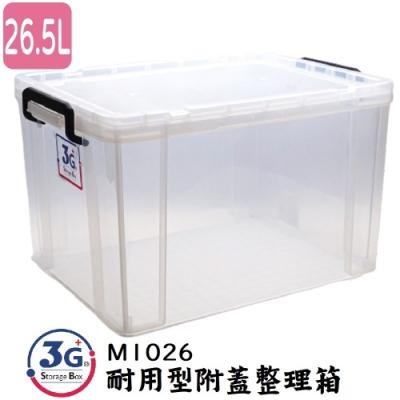 3G+ Storage Box M1026耐用型附蓋整理箱26L(1入) 多用途收納整理箱 日式強固型 可疊式收納箱 PP收納箱 掀蓋塑膠透明整理箱 防潮收納箱 玩具收納箱 寵物箱