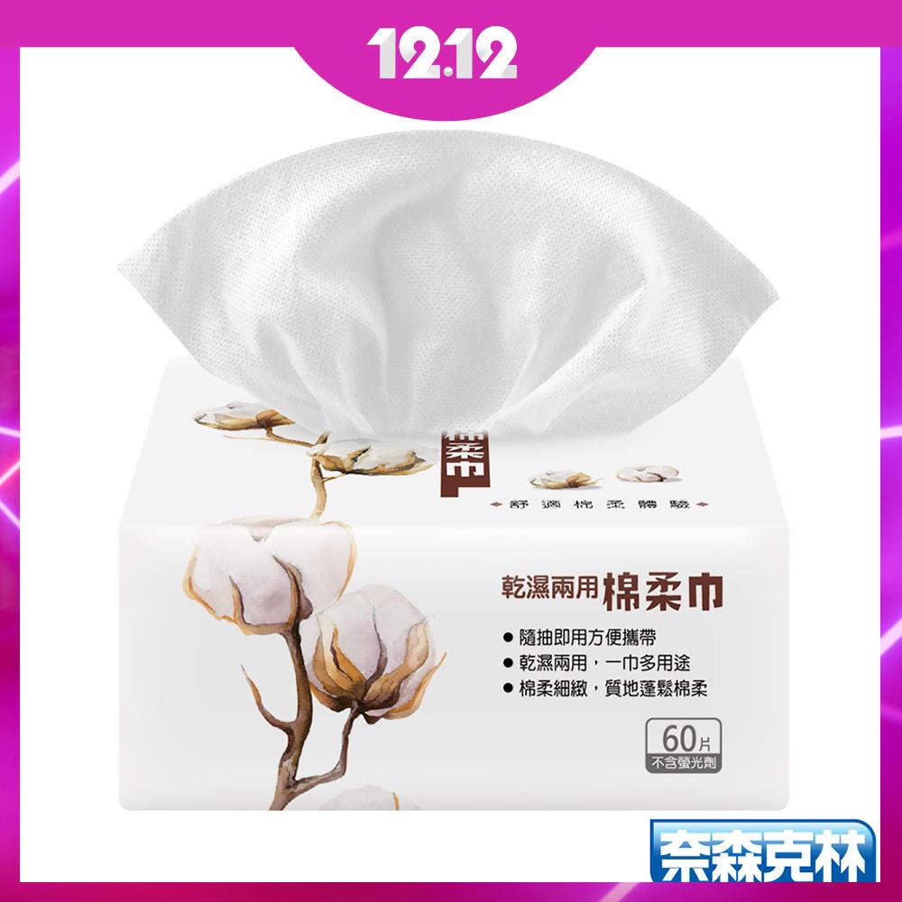 [雙12限定]奈森克林 乾濕兩用棉柔巾 60抽/攜帶包
