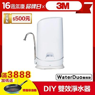 3M WaterDuo DIY濾淨軟水雙效型淨水器-鵝頸款(2019全新上市)