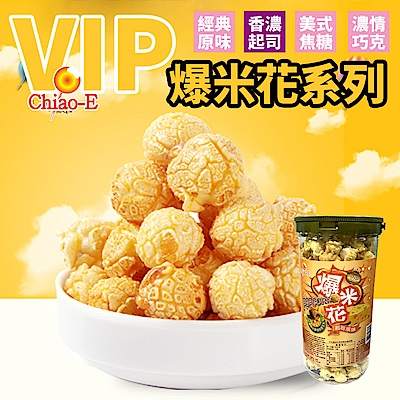 巧益 VIP爆米花-起司風味 (130g)