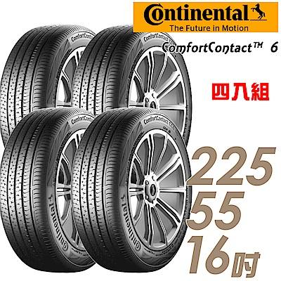 【德國馬牌】CC6-225/55/16吋 舒適寧靜輪胎 四入組
