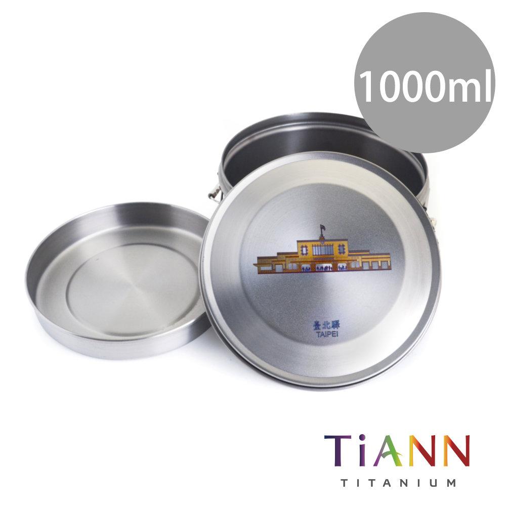 TiANN 鈦安純鈦餐具 1000ml 鈦聰明 扣式含蓋鐵路便當盒 臺北驛