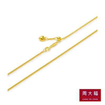 周大福 18黃K金項鍊/素鍊(編織蕭邦鍊) 伸縮鍊