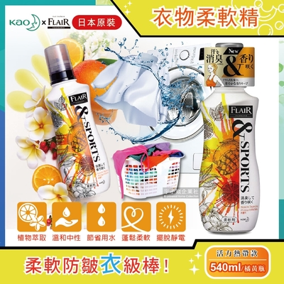 日本KAO花王-除臭香氛減皺防靜電運動款衣物柔軟精(活力熱帶540ml/橘黃瓶)-速