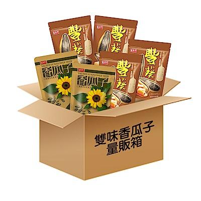 盛香珍 豐葵 雙味香瓜子量販箱(焦糖4包+香瓜子2包)
