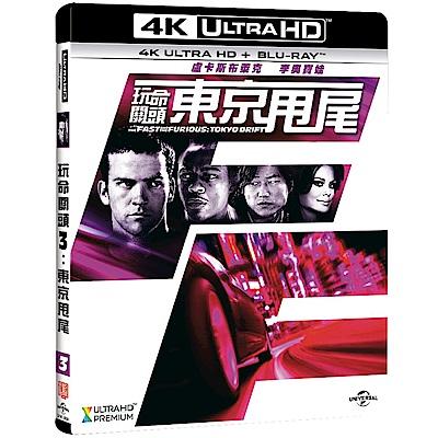 玩命關頭3:東京甩尾  UHD+BD  雙碟限定版