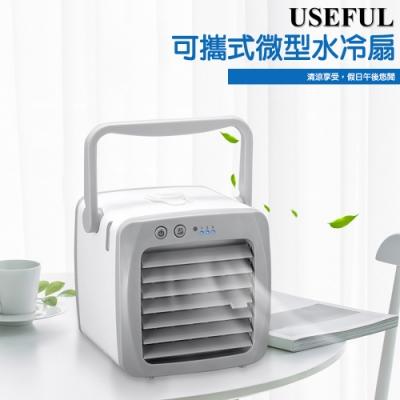 USEFUL 可攜式微型水冷扇(UL-219)