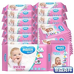 奈森克林 嬰兒純水柔濕巾22件組(80抽x10包+10抽x12包)