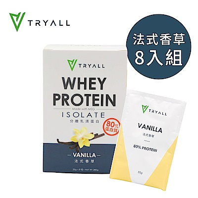 [台灣 Tryall] 全分離乳清蛋白 (8包/盒) 法式香草