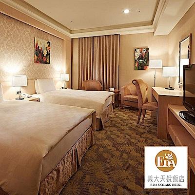 高雄義大天悅飯店-升等溫馨家庭房(含2客早餐及2客晚餐或2張門票)