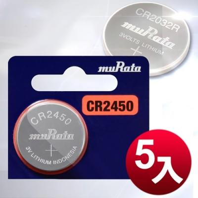 muRata 公司貨 CR2450 / CR2450B 鈕扣型電池(5顆入)