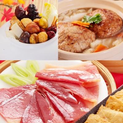 逸湘齋 經典人氣三品組(佛跳牆+蜜汁雙方+紅燒獅子頭)(年菜預購)