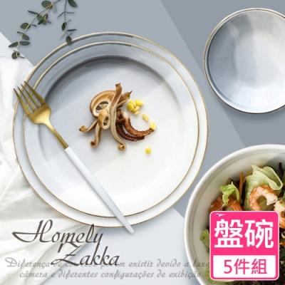 【Homely Zakka】北歐創意ins風金邊陶瓷餐具_盤碗5件組