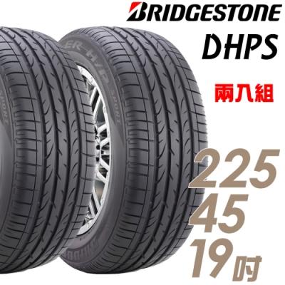 【普利司通】DUELER H/P Sport 運動型高性能輪胎_二入組_225/45/19