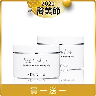 (快速到貨)Dr.Douxi 朵璽 杏仁全效煥白潤澤晶凍250g  買一送一