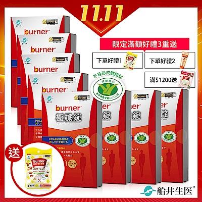 雙11限定_burner倍熱 健字號極纖錠美食對策分享組2020.2.26